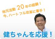 地元活動20年の経験!今、ハートフル改革に着手!健ちゃんを応援!応援サイトへ